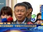 《海峡新干线》20180119:蒋万安明确表态 不参加2018台北市长选举