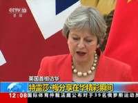 英国首相参观故宫 寒风中光腿不怕冷