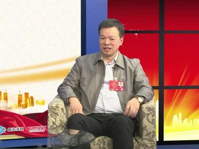 [从头越]嘉宾访谈:全国人大代表刘翔浩