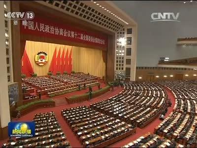 [视频]全国政协十二届四次会议闭幕