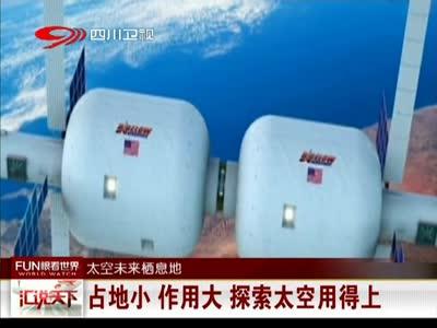 """[视频]国际空间站安上了""""充气房"""""""