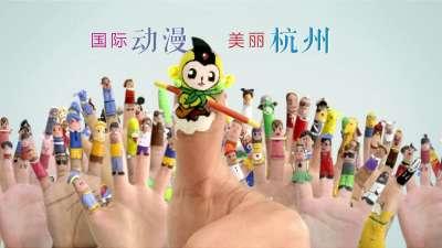中国国际动漫节20秒宣传片