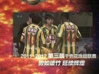 珠超闭幕 5月8日乐视独家呈现