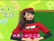 大手小手玩歌謠 第9集