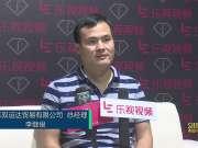 专访广东运达贸易有限公司总经理李继俊