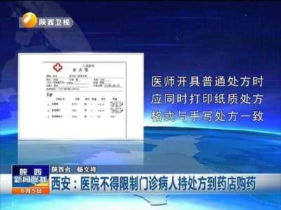 [视频]西安:医院不得限制门诊病人持处方到药店购药
