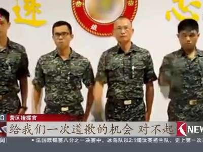 [视频]台湾:士兵涉嫌虐杀小狗引发民愤 台军方紧急道歉