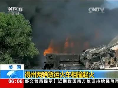[视频]美国:得州两辆货运火车相撞起火