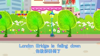 London Bridge Is Falling Down,音乐熊猫儿歌