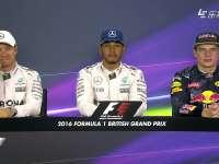 F1英国站排位赛:前三车手新闻发布会