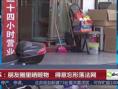 [视频]江苏:朋友圈里晒赃物 得意忘形落法网