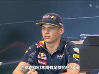F1比利时站周四新闻发布会 维斯塔潘绝对主场