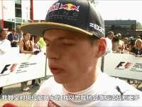 F1意大利站排位赛后 维斯塔潘:我的TR坏掉啦