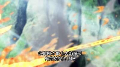 精灵使的剑舞01
