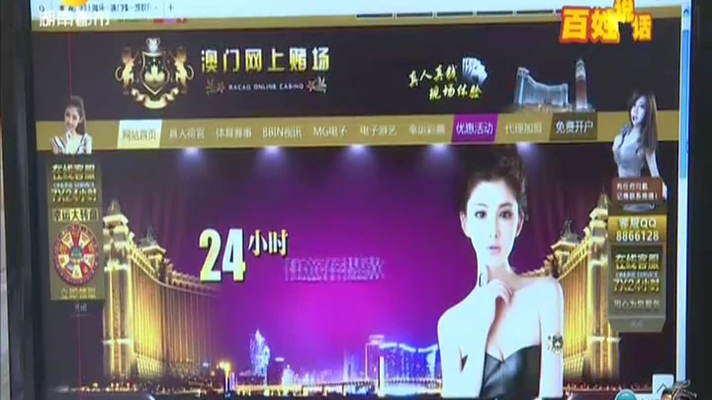 长沙一男子沉迷网络赌场游戏被骗十万(一):男子沉迷网上赌博 充值10万元购买筹码