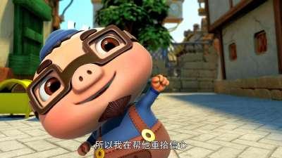 猪猪侠之梦想守卫者17 惊讶!迷糊老师收徒弟