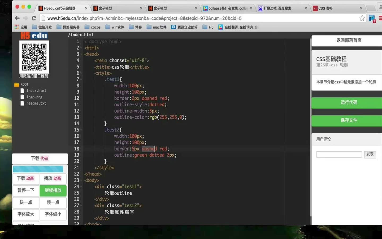 H5edu教育HTML5开发培训教程-CSS 轮廓-026