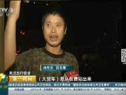 贵州安顺:货车疯狂行驶 连续撞上多辆车
