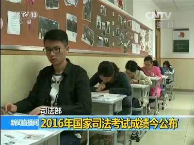 [视频]司法部:2016年国家司法考试成绩今公布