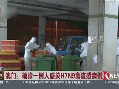 [视频]澳门:确诊一例人感染H7N9禽流感病例