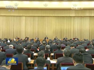[视频]中央经济工作会议在北京举行