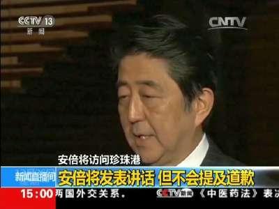 [视频]安倍将访问珍珠港:安倍将发表讲话 但不会提及道歉