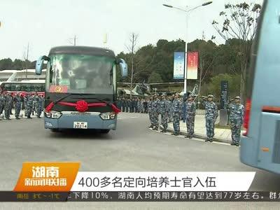 2016年12月28日湖南新闻联播