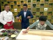 品读中华文化韵味 还原属于中国的味道-中国味道1月24日