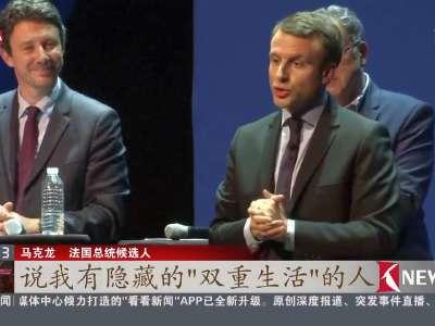 """[视频]法国总统选举大热门 马克龙被曝""""婚外情"""""""