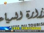 记者连线:突尼斯对中国游客免签