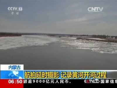 [视频]内蒙古航拍延时摄影 记录黄河开河过程