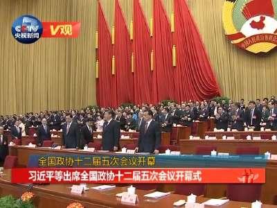 [V观]习近平等出席全国政协十二届五次会议开幕会