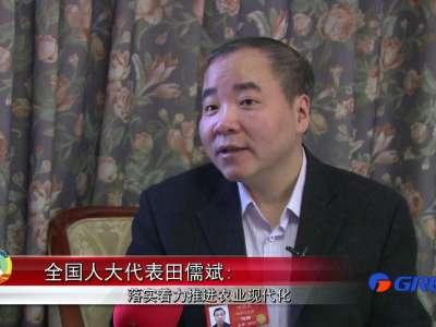 全国人大代表田儒斌:落实着力推进农业现代化
