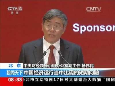 [视频]中国发展高层论坛:体制机制改革 解决结构性失衡