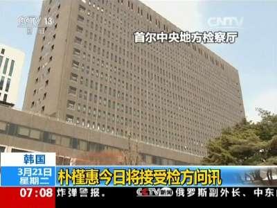 [视频]韩国:朴槿惠今日将接受检方问讯