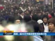 韩媒:超40万中国游客取消赴韩行程