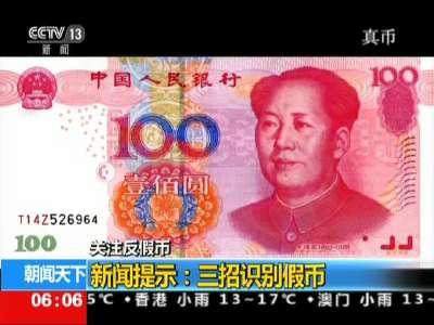 [视频]关注反假币:新闻提示——三招识别假币