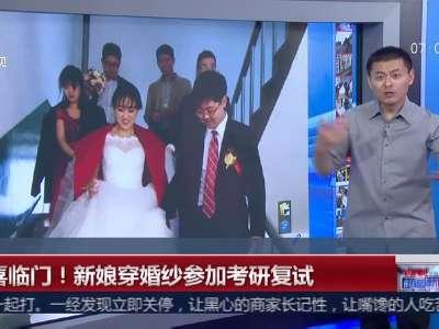 [视频]双喜临门!新娘穿婚纱参加考研复试