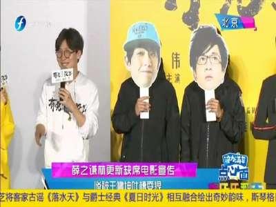 [视频]薛之谦林更新缺席电影宣传 惨被王啸坤吐槽耍狠