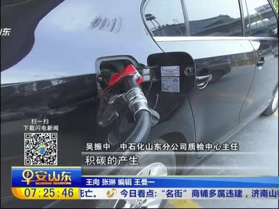 [视频]高标号汽油能更好养护发动机?