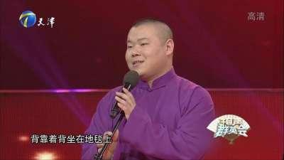 岳云鹏 孙越相声表演《我的style》