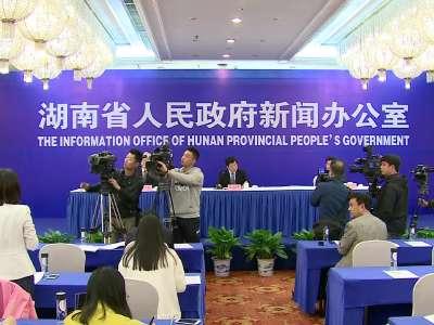 2017年湖南(香港)投资贸易洽谈会周新闻发布会