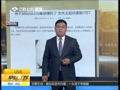 [视频]男子捡钻戒以为是玻璃扔了 女失主起诉索赔7万7