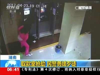 [视频]男子取款室抢劫 张家界民警勇擒歹徒