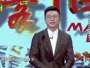 《创客中国》20170426澳仕玛渔具:创新O2O销售模式 获4000万投资