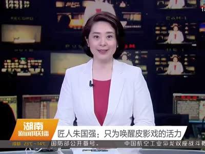 2017年04月27日湖南新闻联播