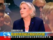 法国:关注法国总统大选——两候选人围绕叙化武疑云展开争斗