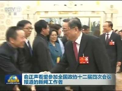 [视频]俞正声看望参加全国政协十二届四次会议报道的新闻工作者