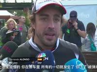 F1澳大利亚站阿隆索赛后:我要赶紧出来 妈妈在看呢