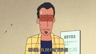 蜡笔小新第5部 国语01